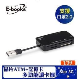 【E-books】 T39 晶片ATM+記憶卡多功能讀卡機【EB00011】
