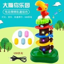【益智玩具】寶寶早教益智軌道滾滾球兒童趣味球塔玩具積木疊疊樂套圈圈充電版 限時免運