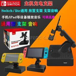 Switch主機充電支架 Switch lite放置支架 手機平板支架音響