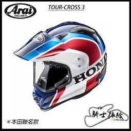 ⚠YB騎士補給⚠ ARAI TOUR CROSS 3 AFRICA TWIN 本田聯名 滑胎 鳥帽 越野 帽簷可拆