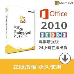 🟢在線中【Office 2010專業增強版】【5分鐘內極速出貨】 Win10 7 8.1可使用 word excel